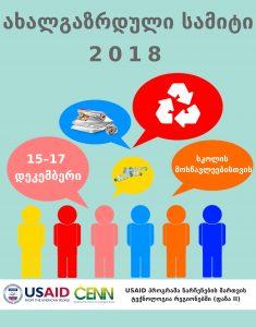 ახალგაზრდული სამიტი სკოლის მოსწავლეებისთვის 2018